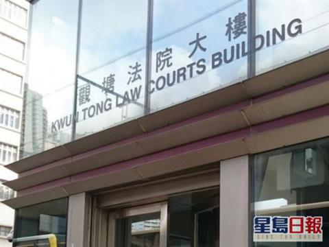 观塘法院资料图(图片来源:香港《星岛日报》)