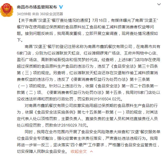 南昌6家汉堡王门店被罚没91万 相关负责人罚款281万