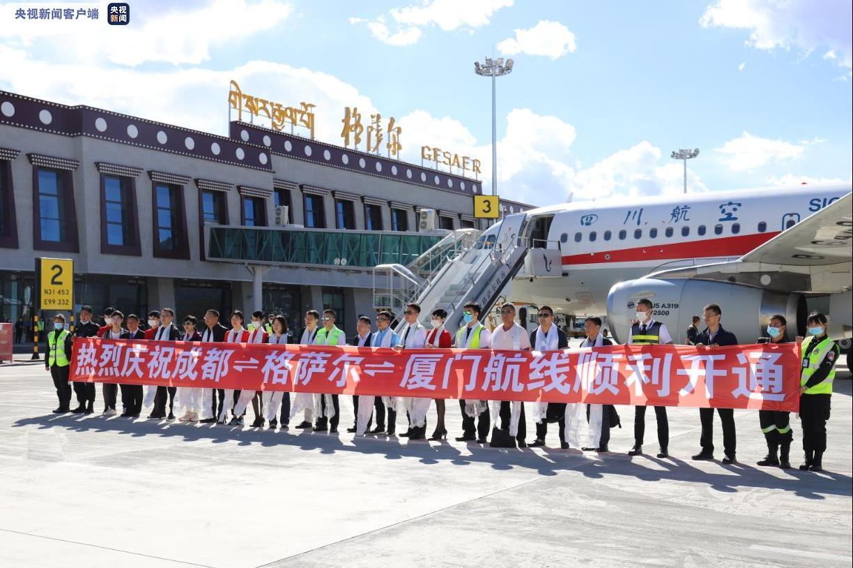 四川甘孜州三座机场正式开通至厦门航线