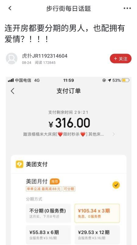 美团月付回应七夕上线酒店分期:超四成月付分期用户月收入在8000元以上