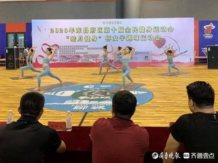 东昌府区第十届全民健身运动会女子趣味运动会圆满落幕
