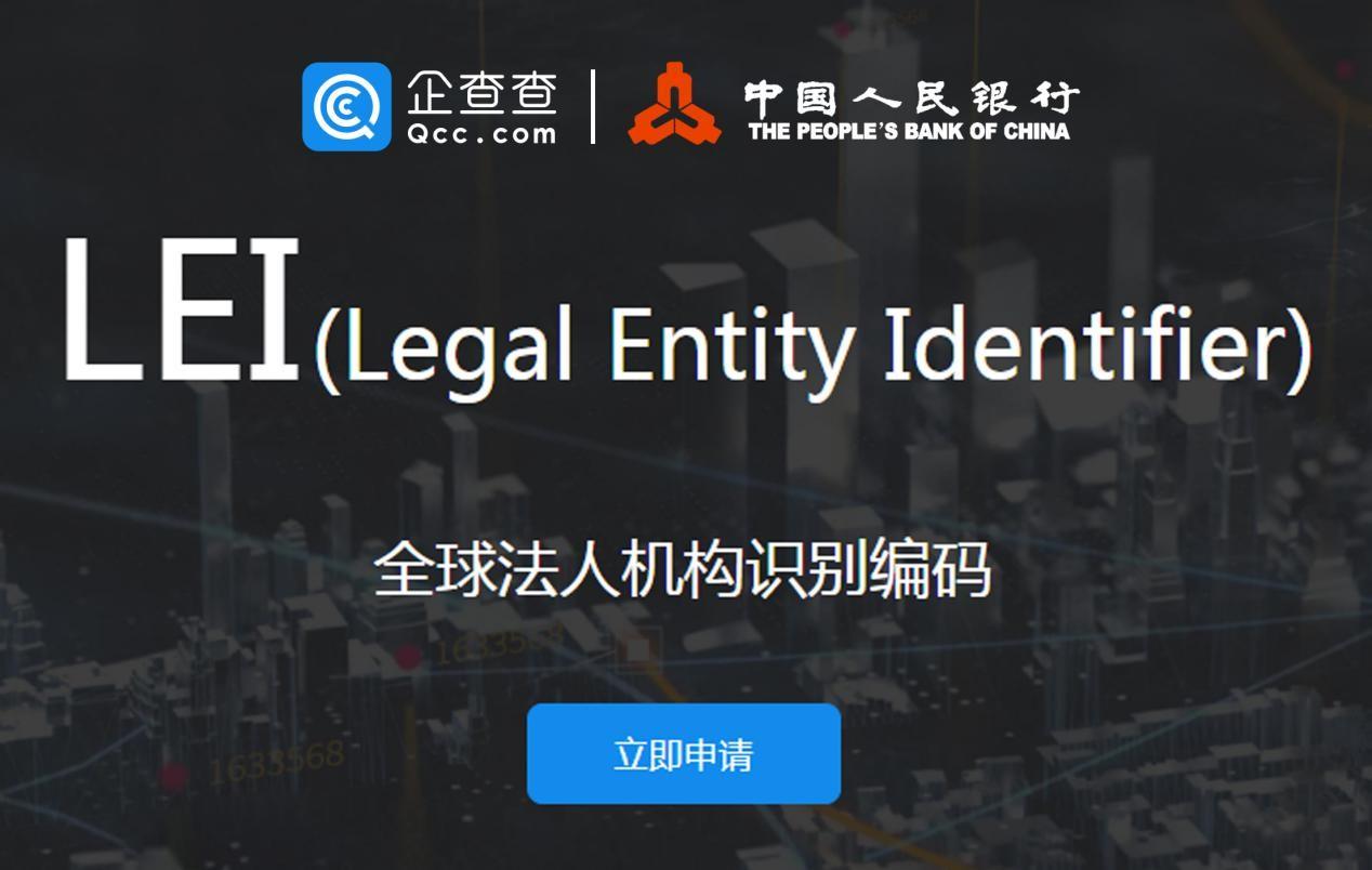 中国金融电子化公司与企查查合作拓展企业身份识别码