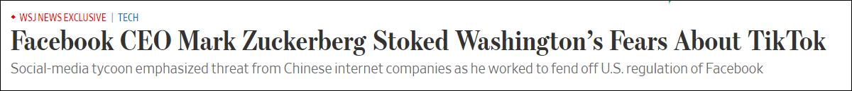 《华尔街日报》23日爆料,脸书CEO扎克伯格挑起特朗普政府对TikTok担忧