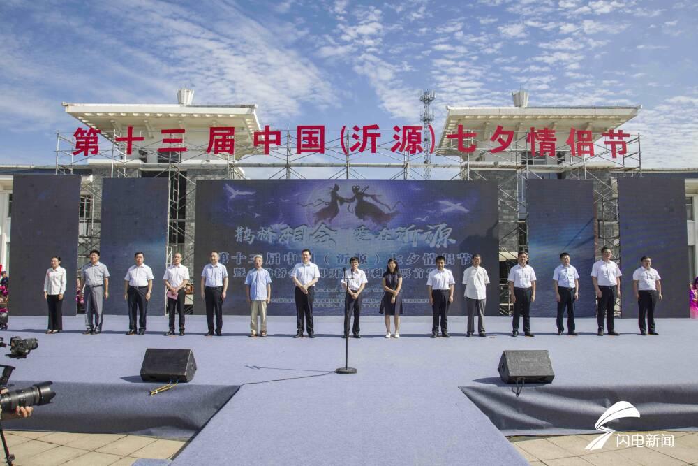 云上七夕节也很精彩 第十三届中国(婺源