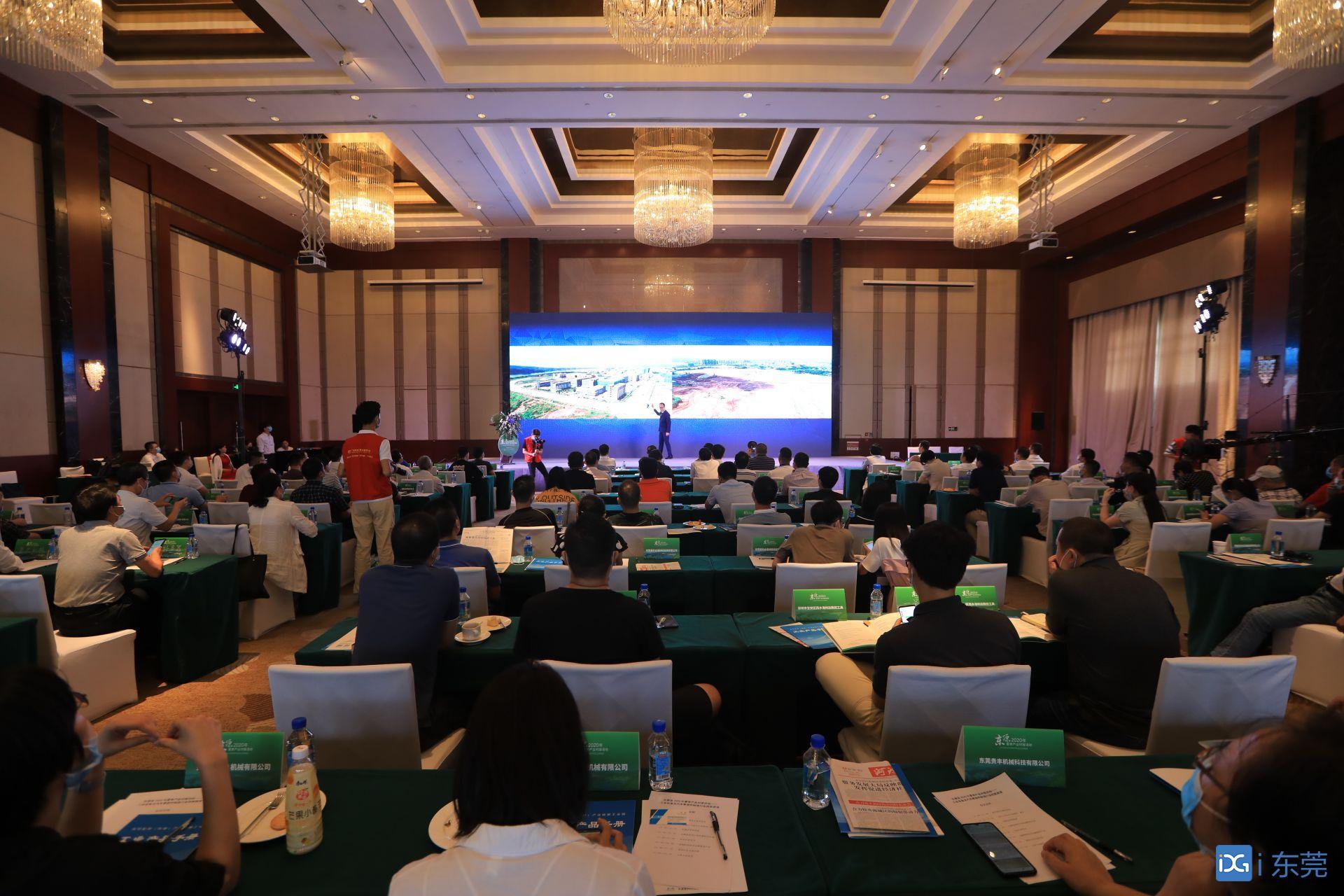 河源市东源县来莞举办2020夏季产业对接活动