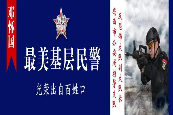 黑龙江鸡西市公安局邓怀国:以己之身,筑起平安长城