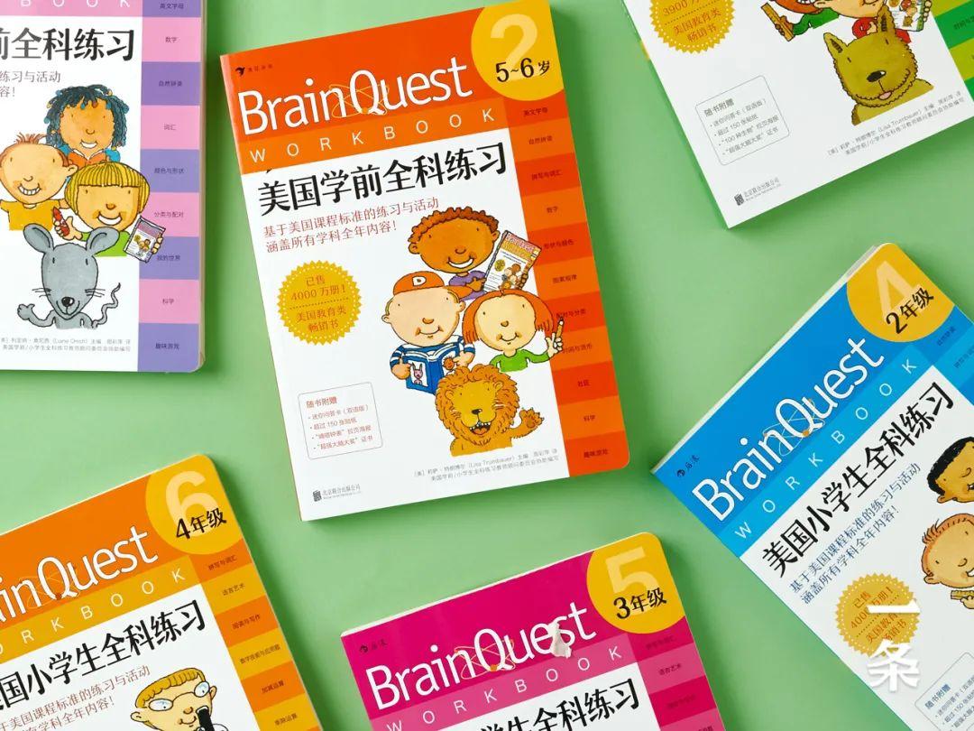 售出近4000万册的神奇练习册,让孩子爱上学习,德智体美均衡发展