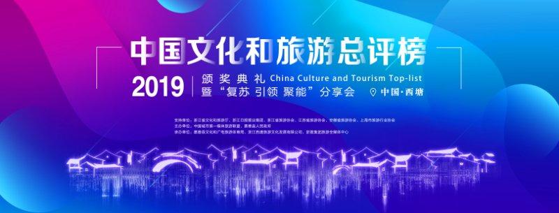 中国文化和旅游总评榜活动8月5日在浙江西塘举行