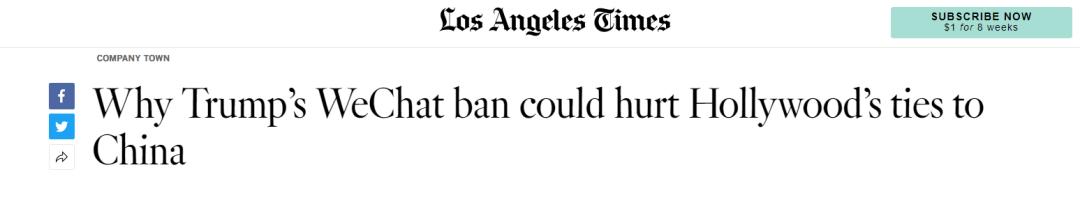 特朗普要禁微信 好莱坞先慌了