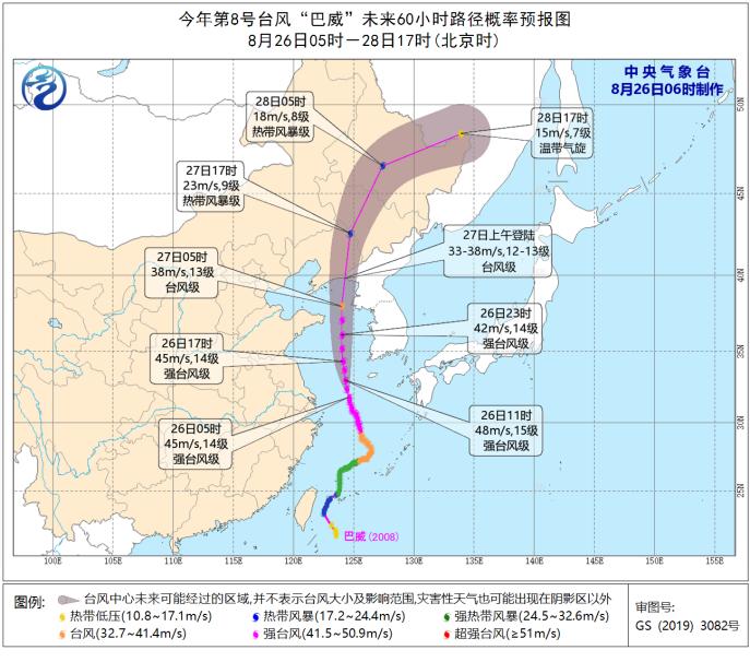 """台风""""巴威""""或罕见直接登陆辽宁 农业农村部紧急部署"""