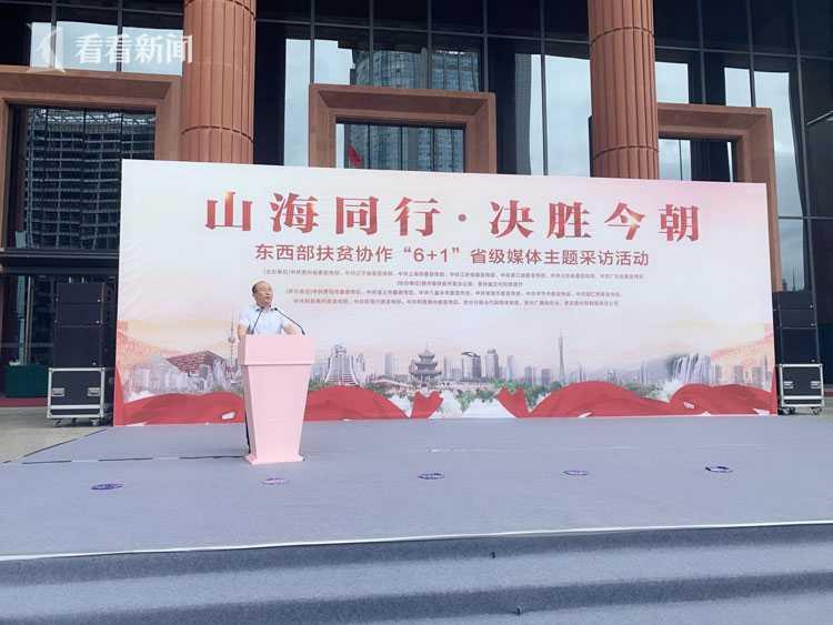 上海采访团将走进贵州遵义采访东西部扶贫协作
