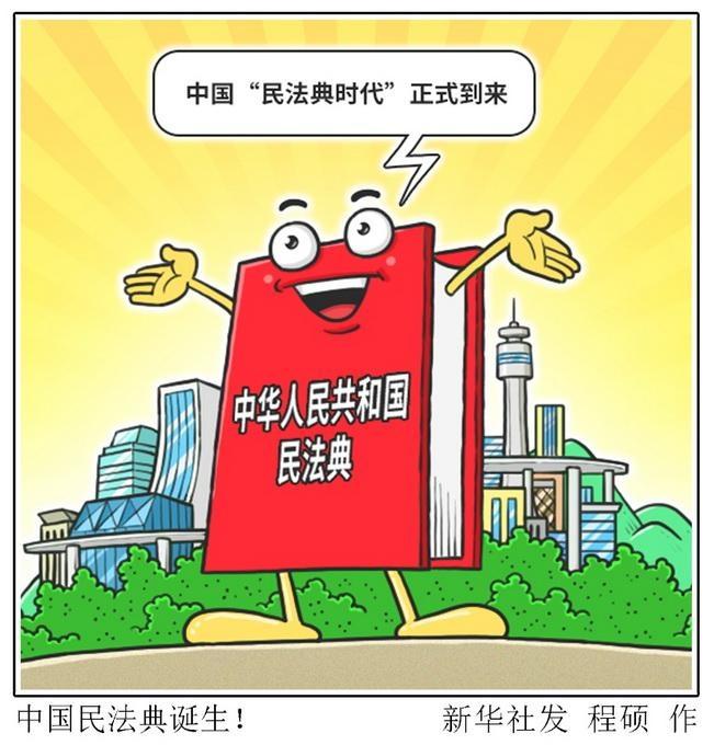 """《民法典》:""""网红""""名按姓名权保护"""
