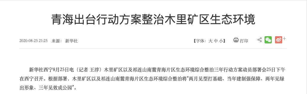青海将有大动作!省委书记发话:这是一场攻坚战