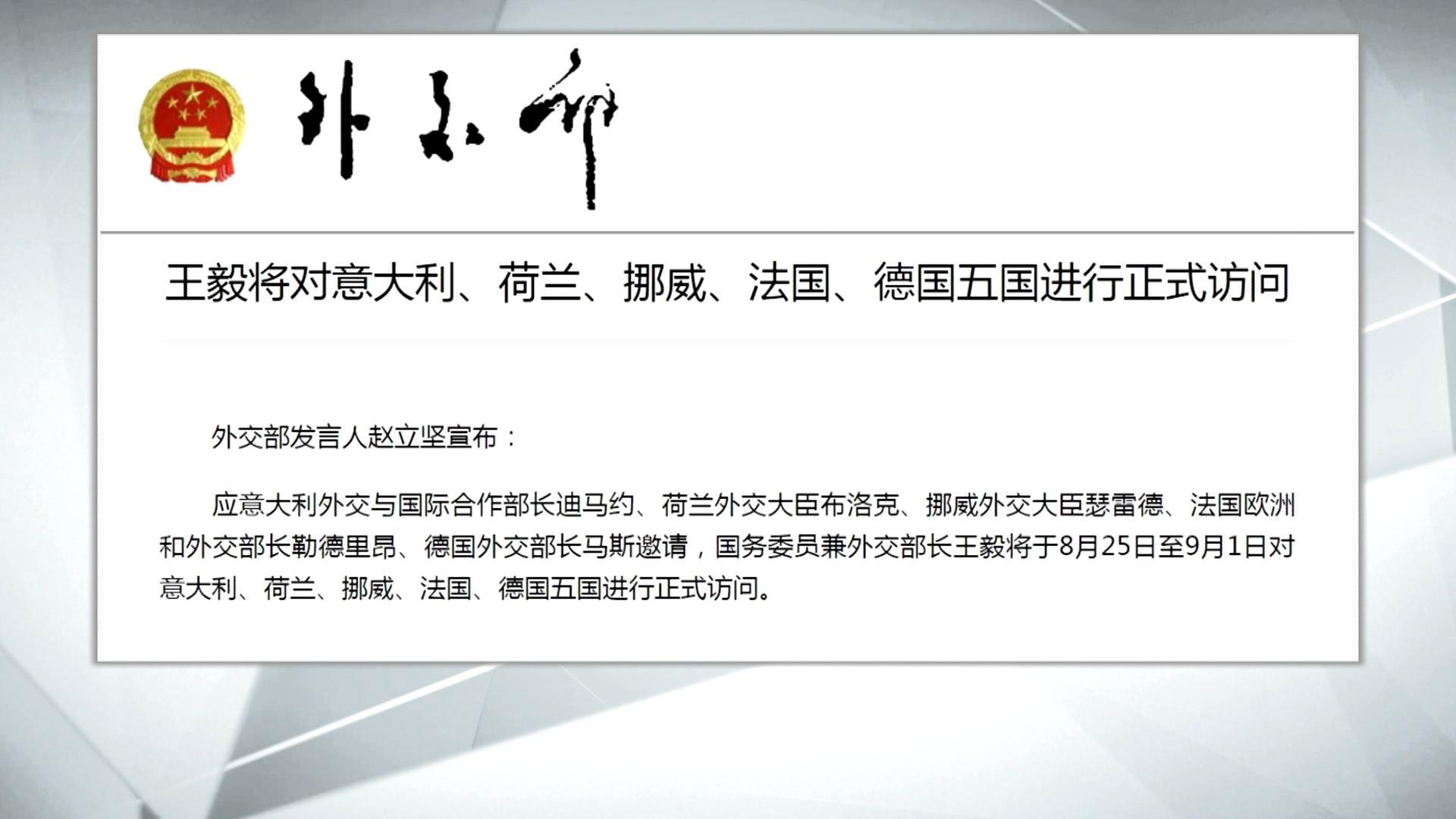 """视频 从""""云外交""""到""""面对面"""" 王毅出访欧洲有何看点?"""