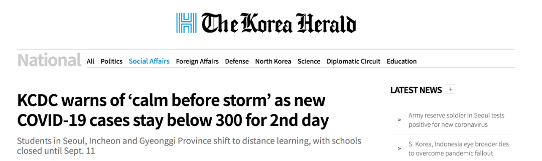 中央防疫对策本部:新增确诊病例连续两天低于300例,需要警惕暴风雨来临前的平静。/《韩国先驱报》网站截图