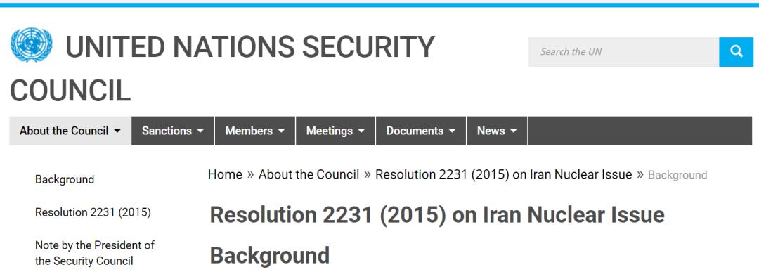 (截图来自联合国安理会第2231号(2015年)决议的文本)
