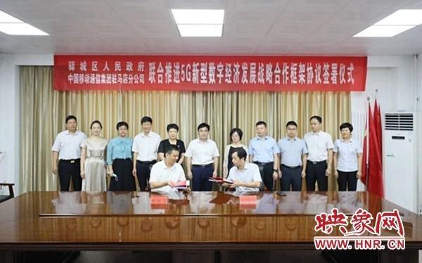 驻马店市雨城区政府与中国移动驻马店分公司签
