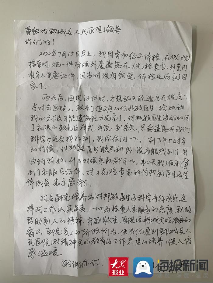 暖心!鄄城县人民医院收到一封手写的感