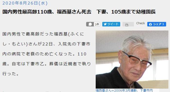 享年110岁!日本最长寿男性去世,曾任幼儿园园长