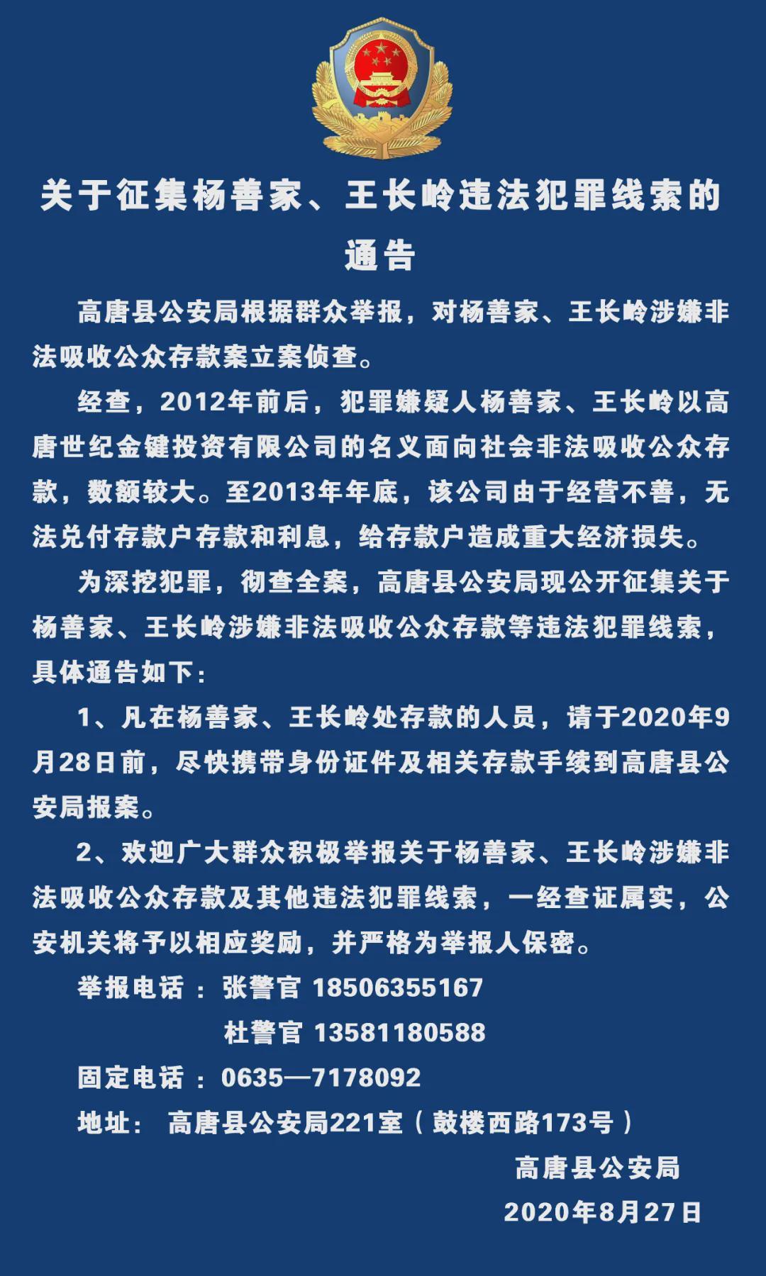 <strong>《关于收集杨、王长龄犯罪线索的通知》</strong>