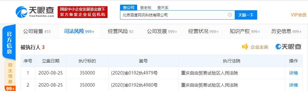 北京百度网讯科技有限公司成被执行人 执行标的70万