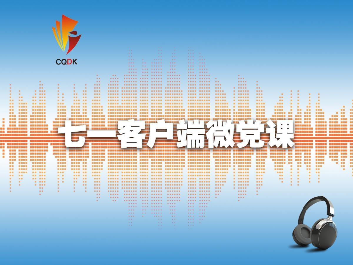 七一客户端微党课(128) 深化户籍制度改革