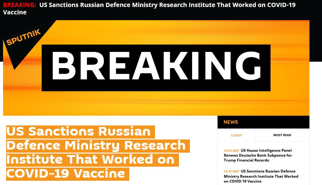 刚刚,研发新冠疫苗的俄国防部科研所被美政府制裁!