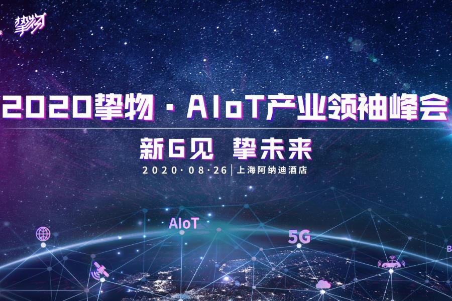 """千家从业者,看千帆竞技的AIoT行业如何把握""""新基建""""时代!"""