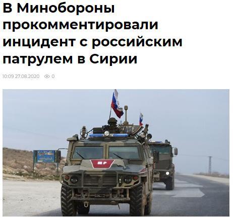 美俄军车在叙利亚发生碰撞 俄罗斯国防部回应
