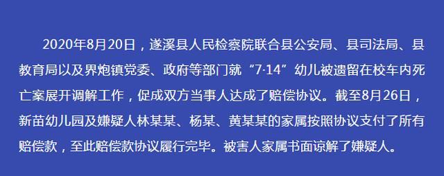 """广东濉溪""""孩子被遗忘的校车"""