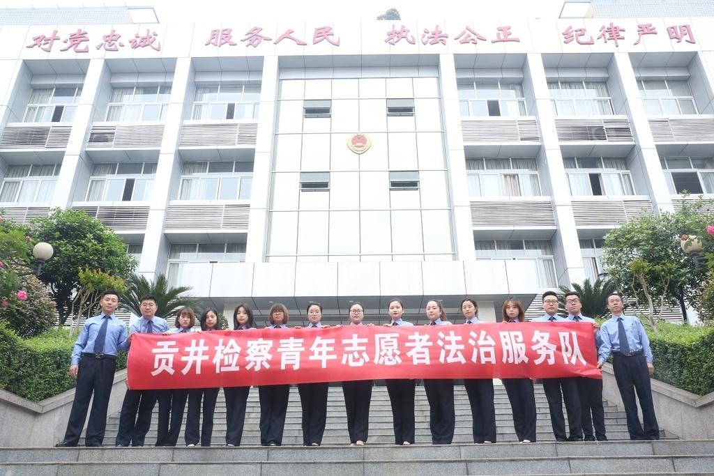 好消息!自贡市贡井区检察官党志愿服务队获国
