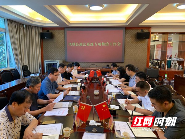 凤凰县召开政法系统专项整治工作会议