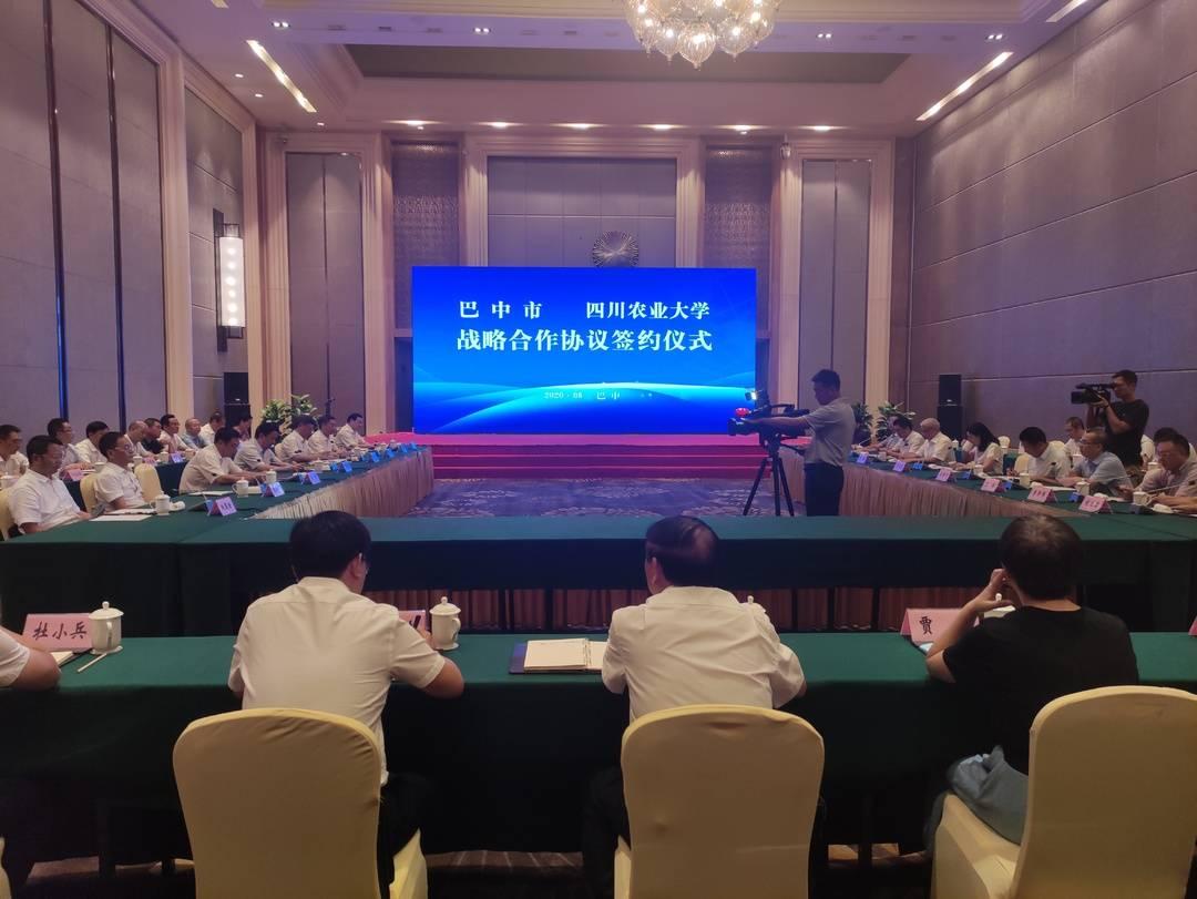 巴中与四川农业大学签署战略合作协议