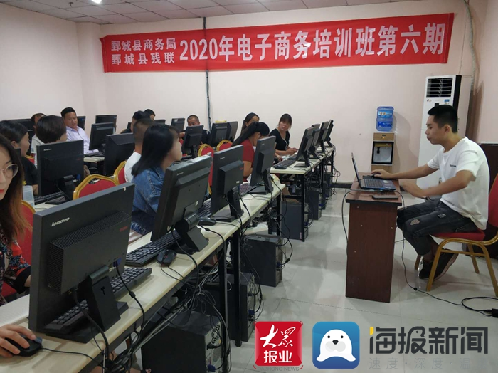 就业创业新希望!鄄城县电子商务培训班
