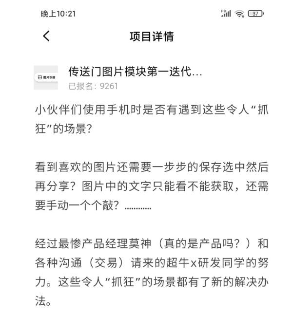 """小米 MIUI 新版""""传送门""""内测:打通文字识别与图片识别"""