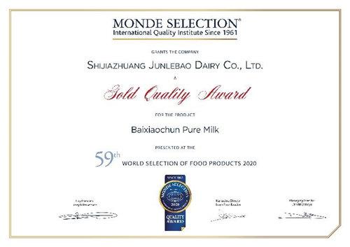 白在世界食品质量评价大会上获得金奖 其鲜嫩的营养得到国际权威的认可