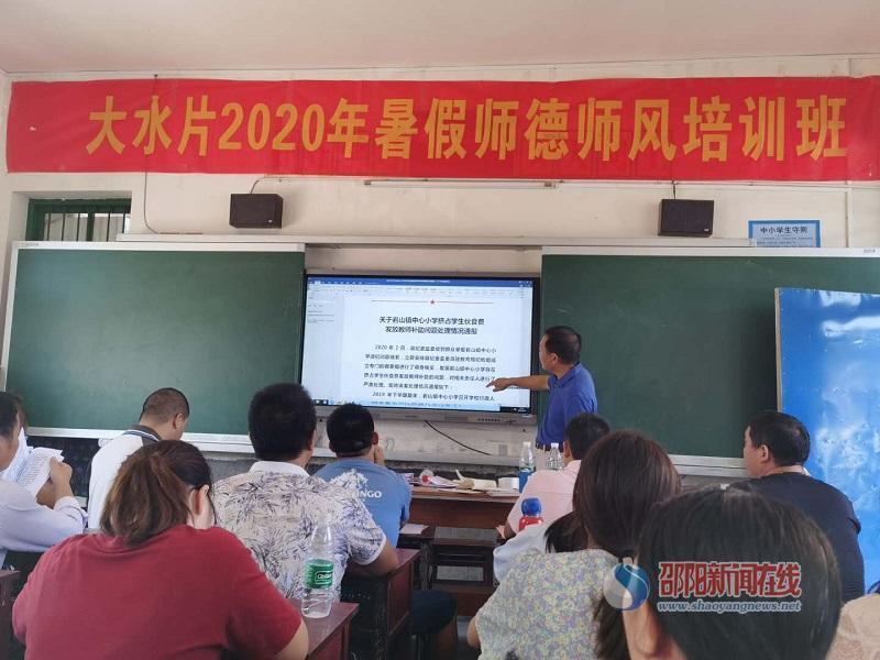 洞口县竹市镇大水教育片区全体教师参加师德师风培训