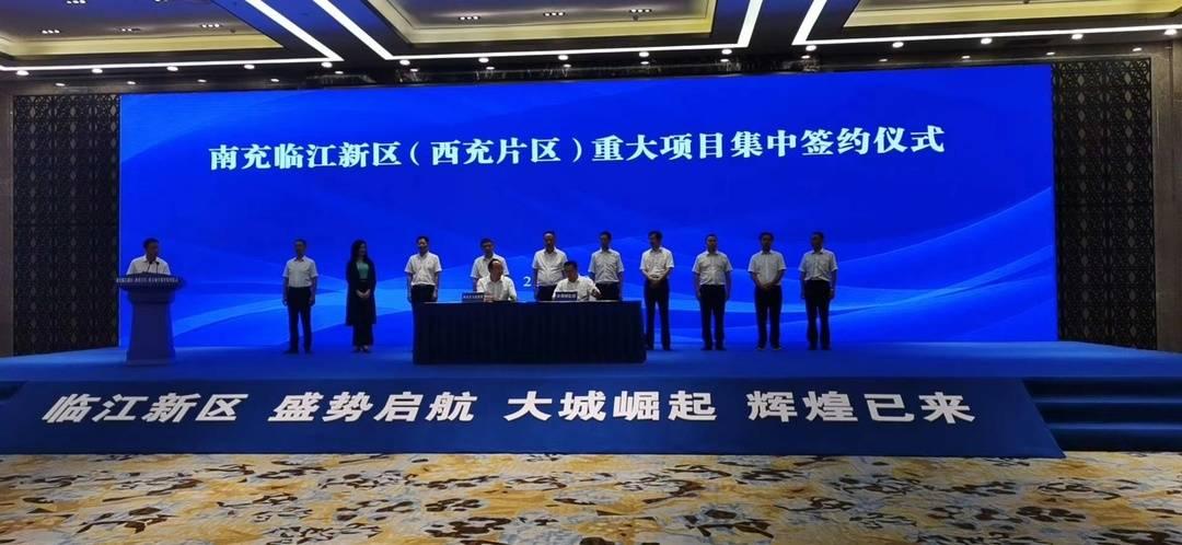 总投资103.5亿元的五大项目落户四川省南