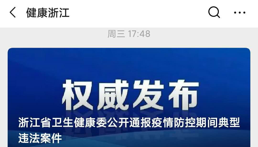 浙江平湖一医师泄露新冠患者隐私,停业半年!