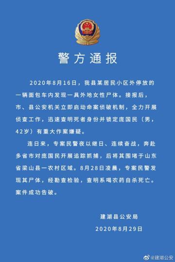 江苏建湖面包车发现女尸案告破 嫌疑人喝农药自杀死亡