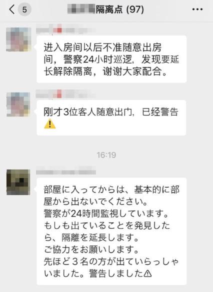 """隔离点微信群的消息 (注:文章中提到工作人员用翻译软件给日本人传达信息,因此将""""警察巡逻""""翻译成了""""监视"""")"""