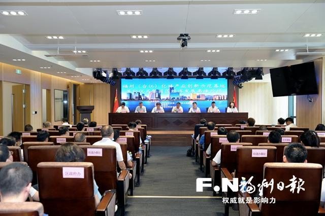 福州(台江)亿蜜蜂产业创新示范基地签约