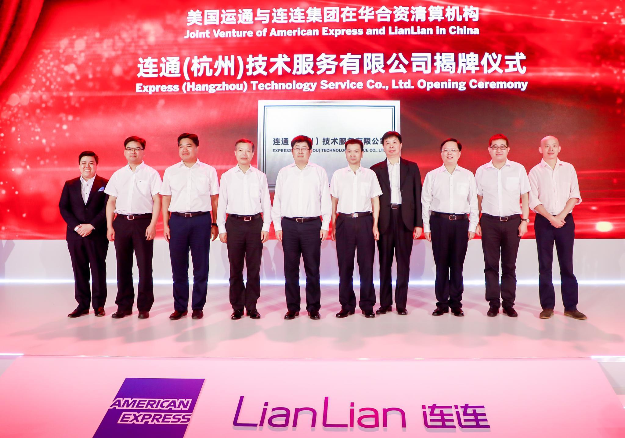 继中国银联之后 国内第二家银行卡清算组织来了
