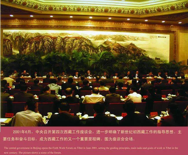△第四次西藏工作座谈会现场