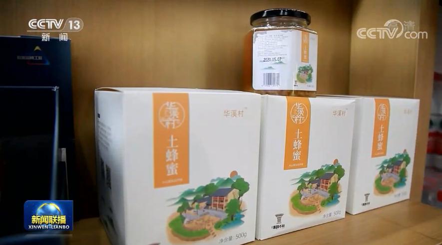 【走向我们的小康生活】重庆:华溪村的甜蜜生活
