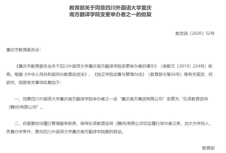 教育部同意四川外国语大学重庆南方翻译学院等三校变更举办者