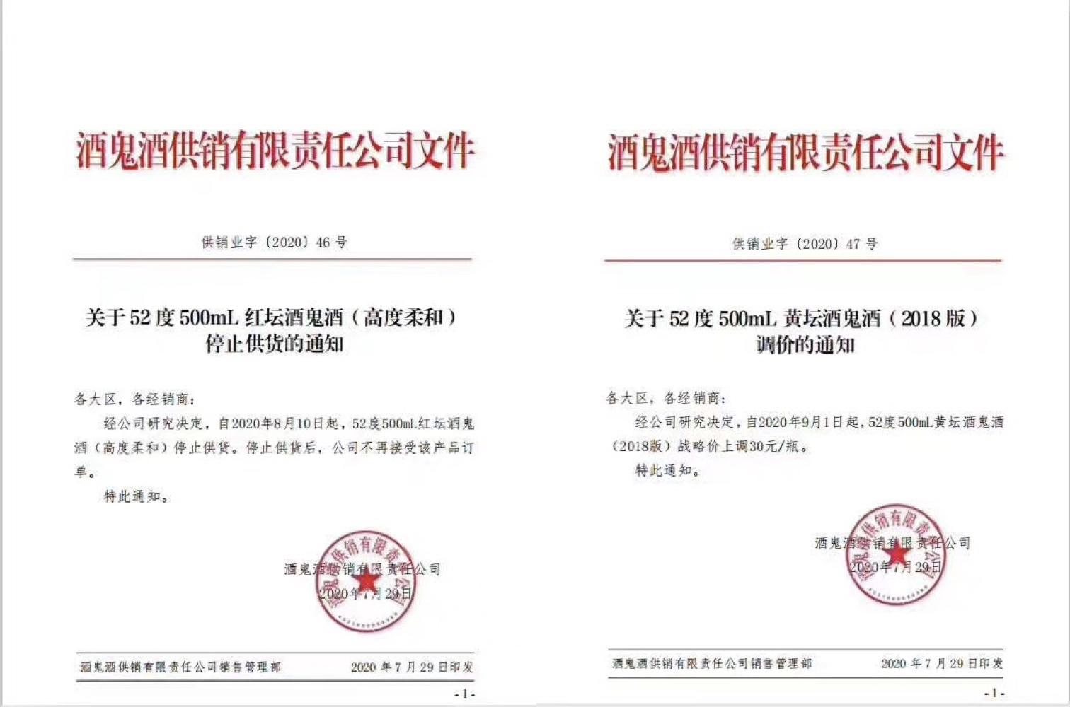 一周酒讯:贵州茅台、水井坊等酒企发半年报,古越龙山修定增方案