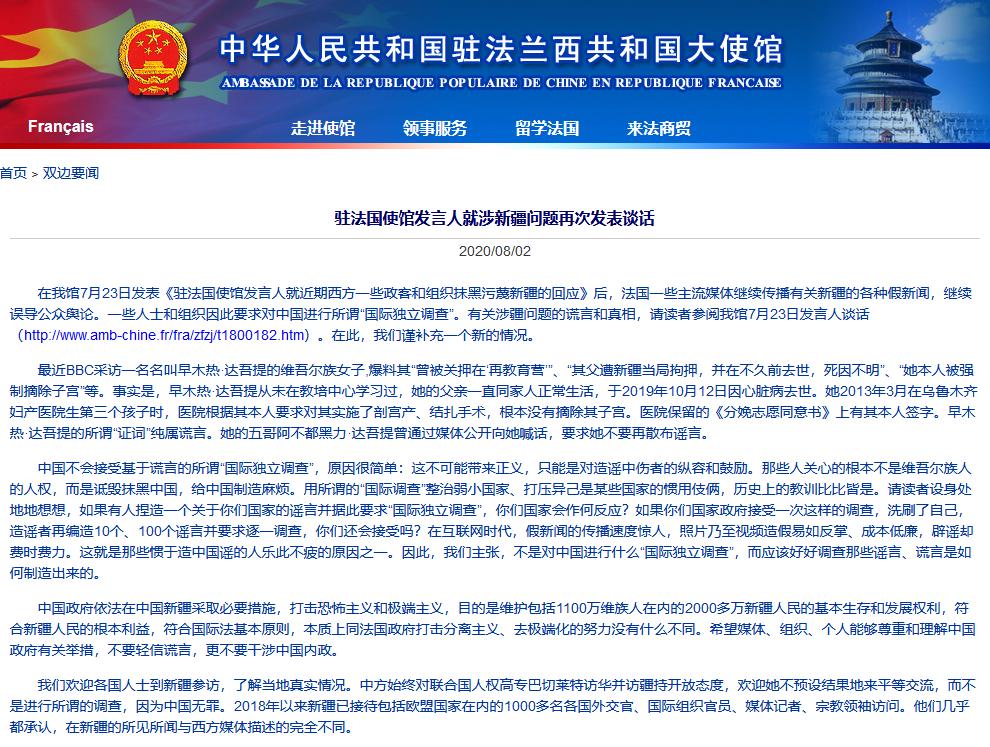 中国驻法国大使馆回应法媒传播涉新疆假新闻:不要轻信谎言,更别干涉中国内政