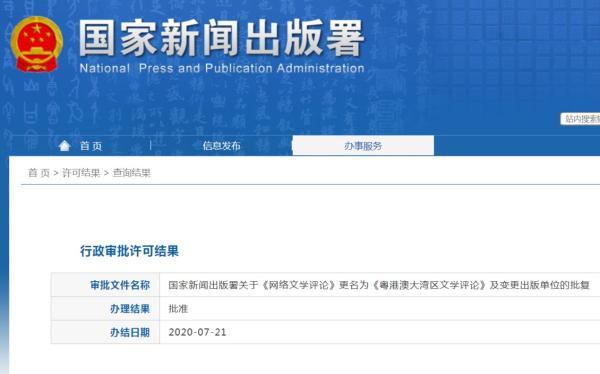 广东省作协《网络文学评论》更名为《粤港澳大湾区文学评论》