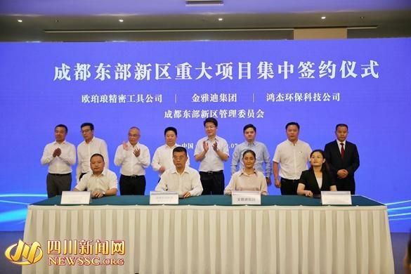 引资439亿元 成都东部新区敲定8个重大项目